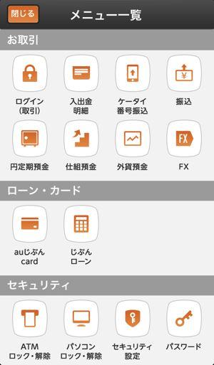 jibunbank_05.jpg