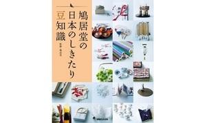 老舗「鳩居堂」が350年に渡る家業で培った日本の伝統やしきたりの知識を満載した永久保存版の1冊