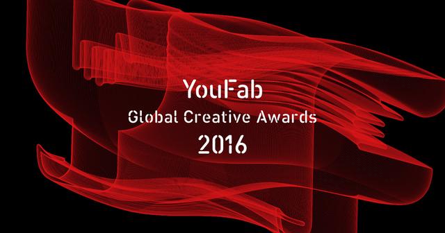 YouFab Global Creative Awards 2016:これからの「デジタルファブリケーション」とは?