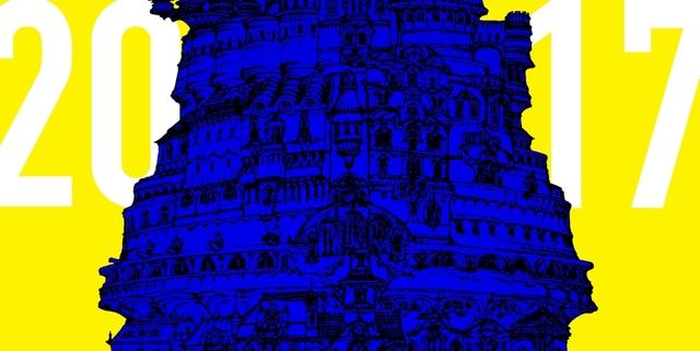 2017年へ:「幼年期は終わる。今こそバベルの塔を建てよう」(前編)