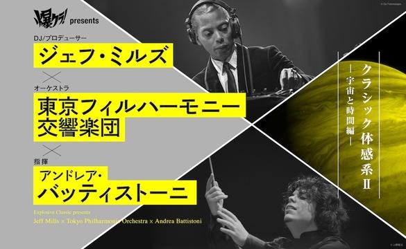 電子音楽とクラシックの狭間に宇宙を見る。ジェフ・ミルズ×東京フィル×バッティストーニ『クラシック体感系Ⅱ -宇宙と時間編-』