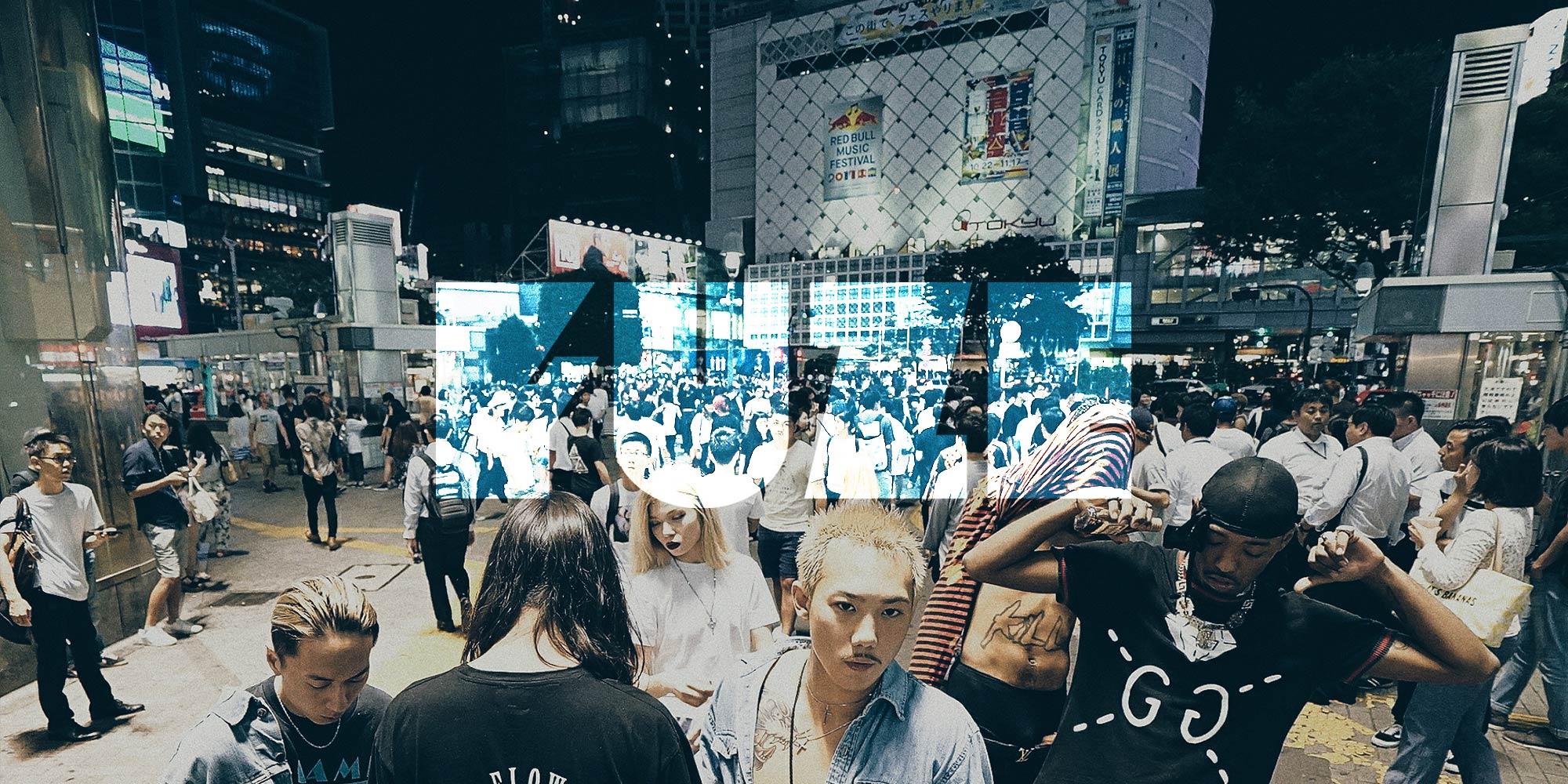 渋谷カルチャーというゲームを制する切り札はどこに隠れている?