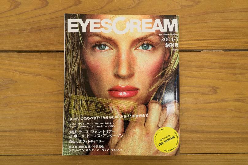 eyescream_1st