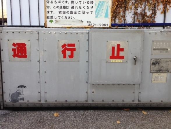 Banksy_hinode_03-1