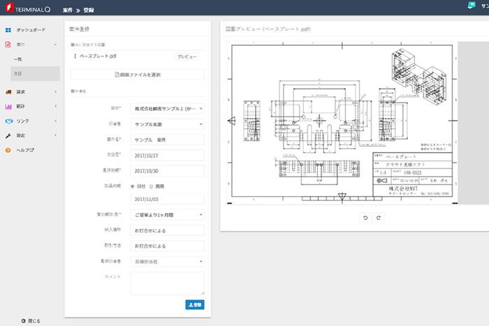 Terminal Qの使用画面