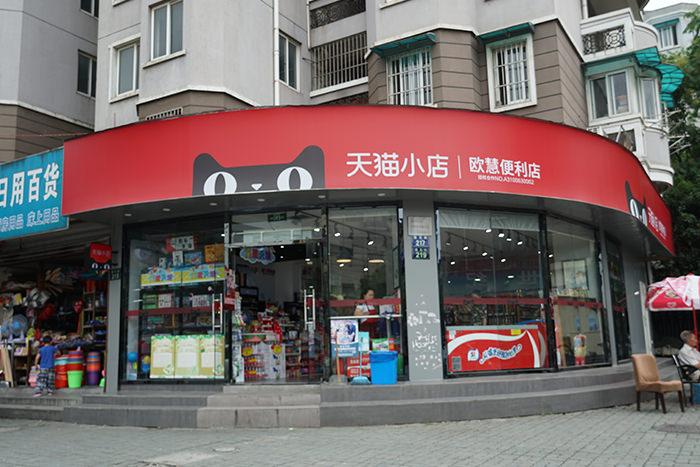 アリババグループの実店舗