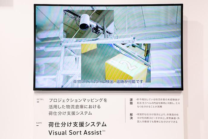 荷仕分け支援システムの写真