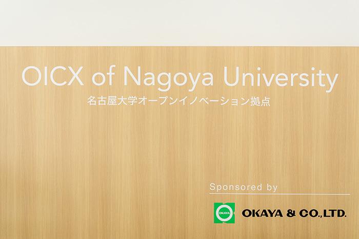 オプティマインドは名古屋大学オープンイノベーション拠点を本社所在地としている
