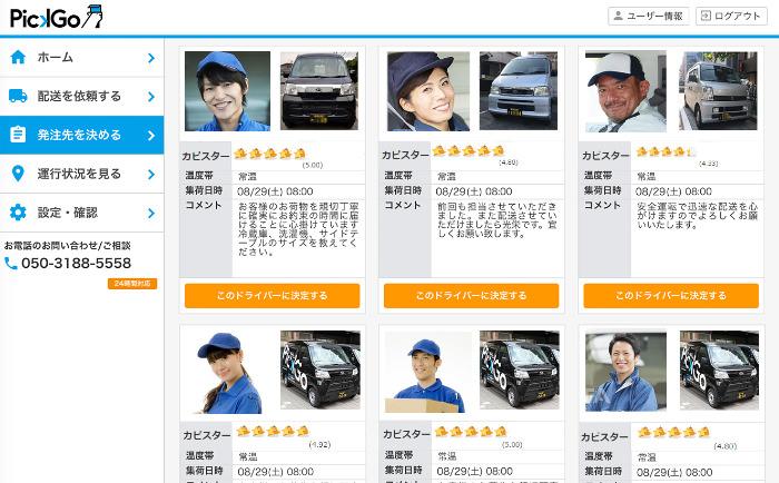 発注者を選ぶ際のイメージ。顔写真や車とドライバーの評価を見た上で誰に発注するかを決められる。
