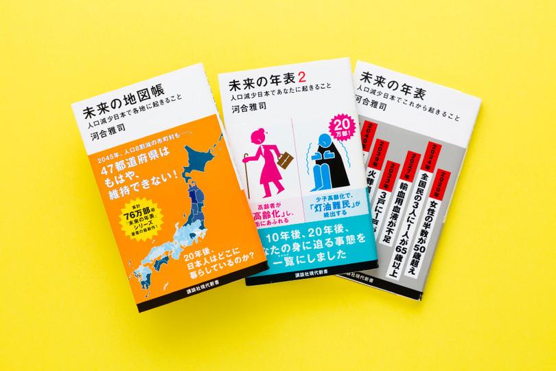 人口減少・高齢化を受け入れ「戦略的に縮む社会」へ――「未来の年表」シリーズ著者が語るサプライチェーン再編戦略