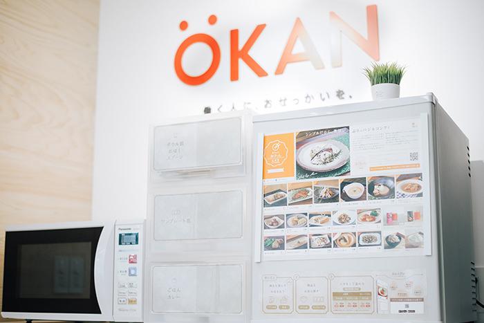 OKAN製品の冷蔵庫
