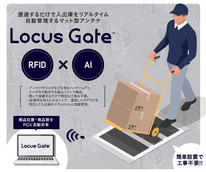 入出庫をリアルタイムで自動管理するソリューション「Locus Gate」(提供:RFルーカス株式会社)