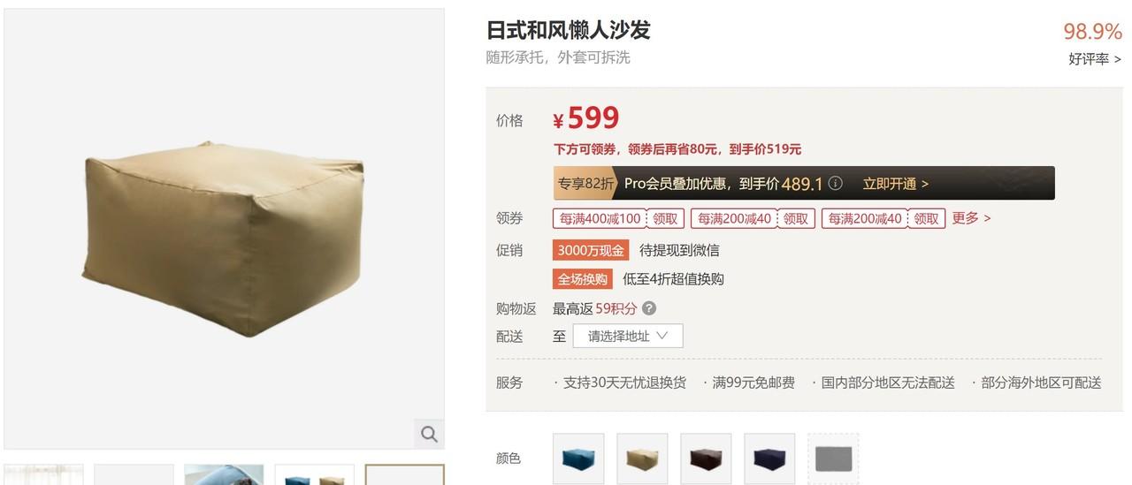 網易厳選の人気商品「日本式人をダメにするソファ」