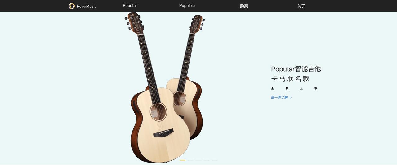 PopuMusic WEBサイト