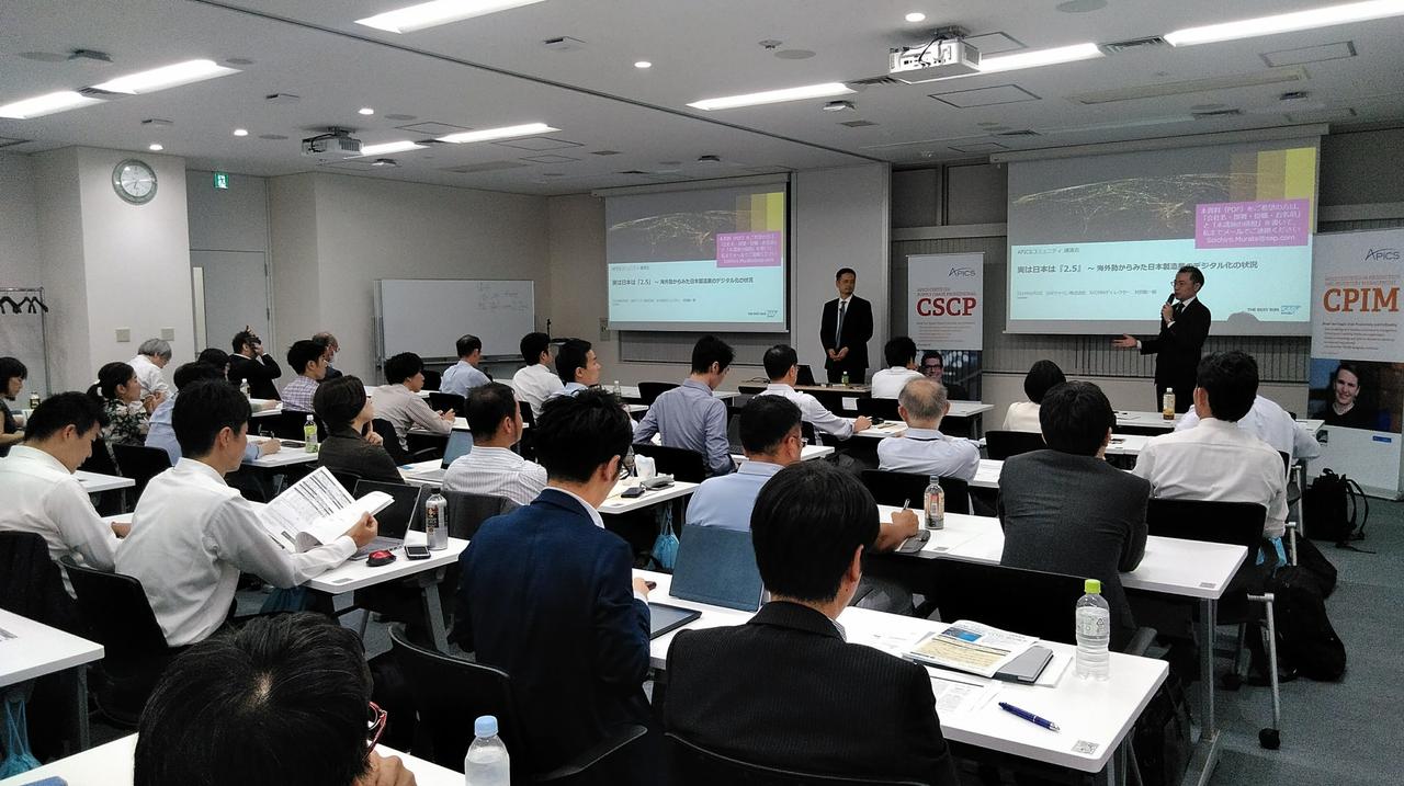 APICSコミュニティとして開催している勉強会の様子(提供:APICS JAPAN)