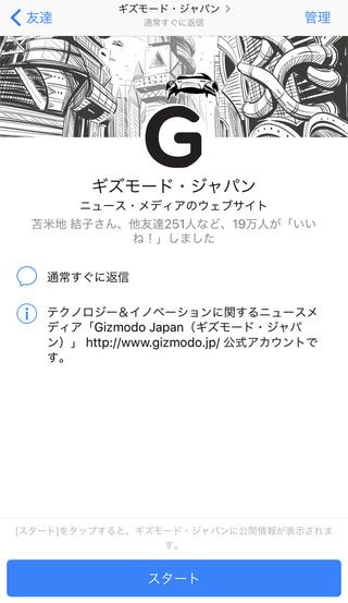 170602facebook_giz_bot_ss01_IMG_9267.jpg