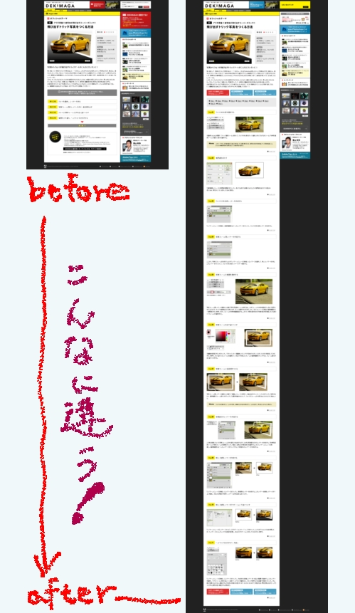 090805before_after.jpg