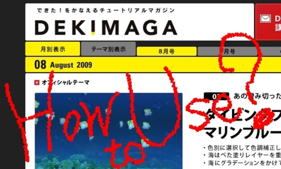 [PR]「DEKIMAGA」の正しい使い方