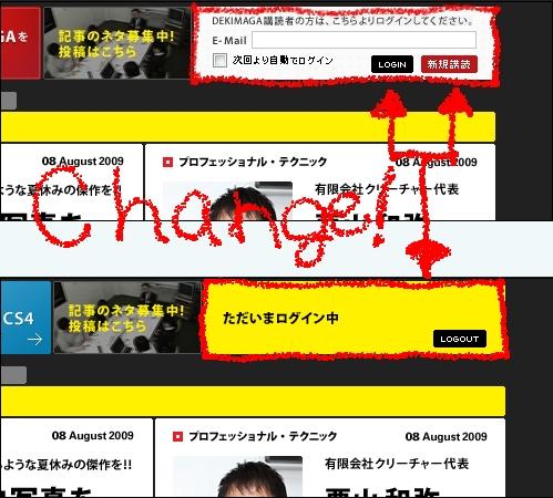 090805login_change.jpg