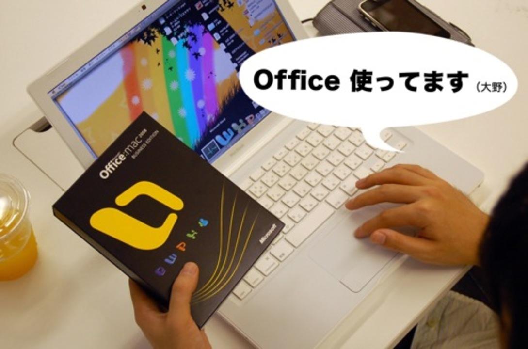 [PR]新しい『Office 2008 for Mac』でバリバリ仕事してみた