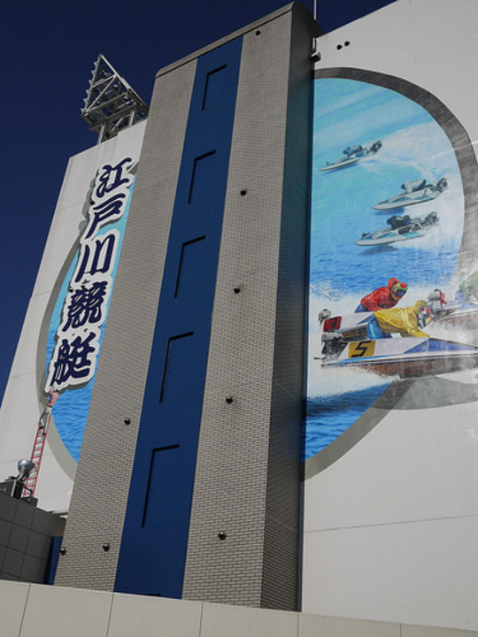 [PR]意外にかなり遊べるテーマパーク!? 江戸川競艇で遊んできました