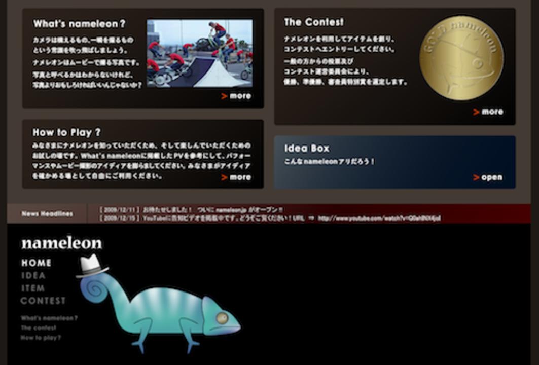 [PR]動画→画像変換が面白いサイト「ナメレオン」で遊んでみた!