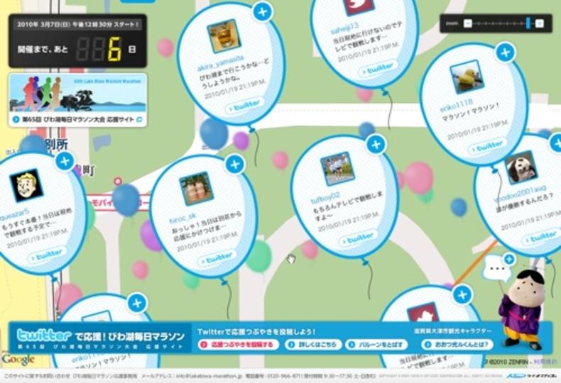 [PR] スタートなう!? びわ湖毎日マラソン大会はTwitterで応援