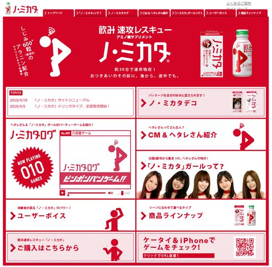 [PR]美女がパーティゲームを手ほどき!! 動画サイト「ノ・ミカタログ」