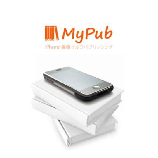 【アプマラサポーター 07】iPhoneの電子書籍リリース代行サービス「MyPub」 #gizipad