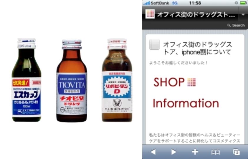 【サポーター記事 09】iPhone専用割引クーポンで、夏に元気を取り戻せ!