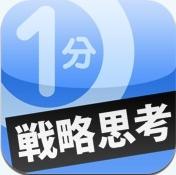 100624_1min_senryaku.jpg