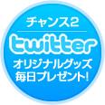 20100623chance2.jpg