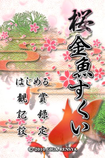 【サポーター記事 01】金魚すくいが上手いとモテる!? 今すぐ「桜金魚すくい」で練習だ!