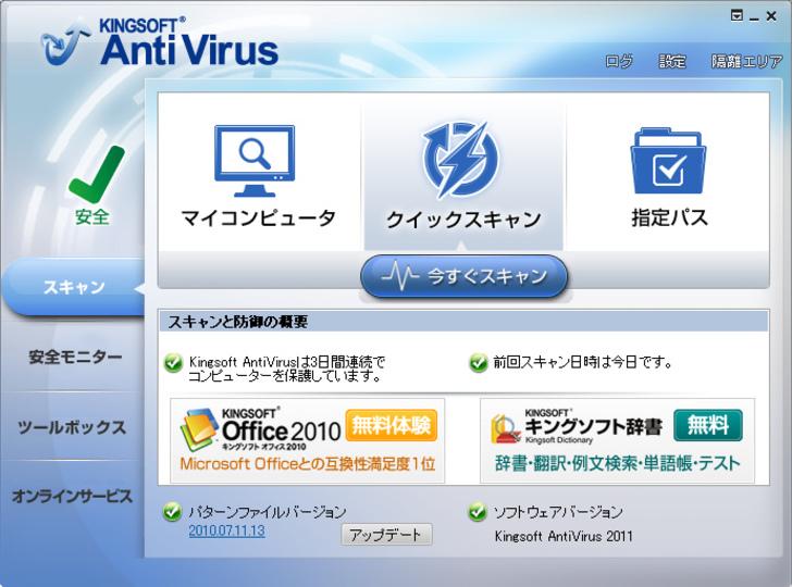 無料でウイルスからPCを守る決定版! 「Kingsoft InternetSecurity 2011」