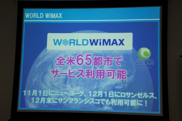 101028wimaxworld.jpg
