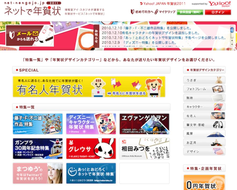 Yahoo! JAPAN 年賀状2011から、らばQ編集部に年賀状を送ってみた。ギズオリジナル年賀状プレゼントもあるよ! [PR]