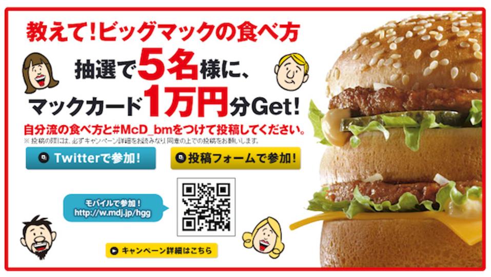 Twitterでみんなのビッグマックの食べ方教えてください! #McD_bm [PR]