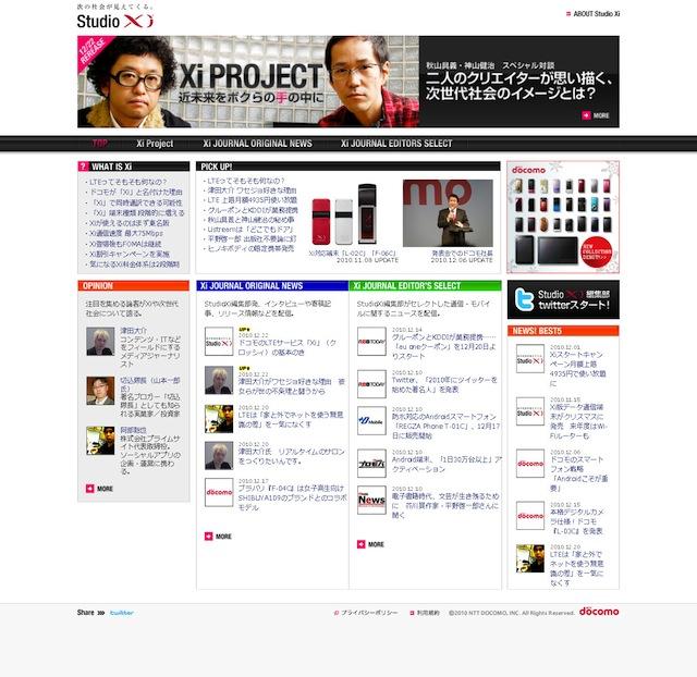 20101223studioxi.jpg