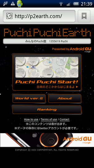 プチプチも今やソーシャルに! スマートフォン専用コンテンツ「Puchi Puchi Earth」