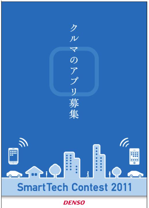 賞金100万円! デンソーが「クルマのアプリ」を募集スタート