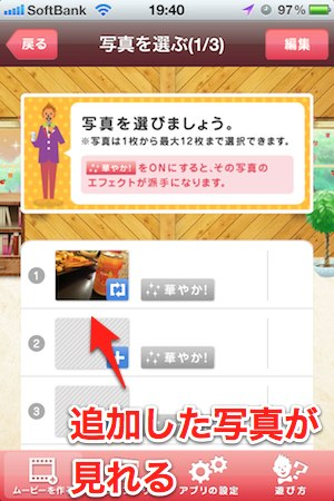 110721horoyoi_3.jpg