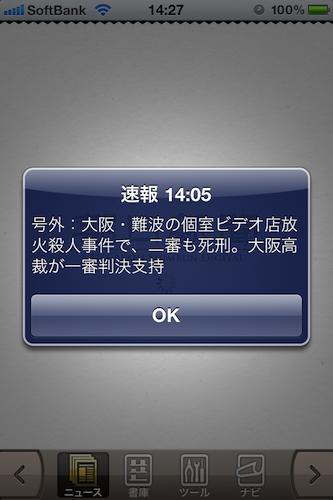 110726asahisokoho.PNG