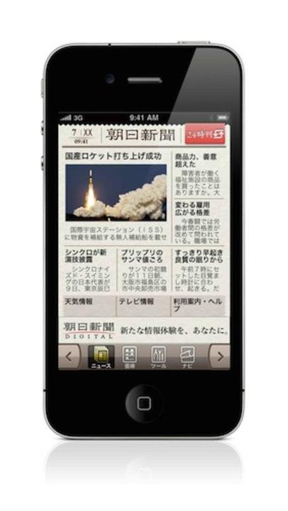新聞を読もう! 事前ダウンロードで地下鉄でも読めるiPhoneアプリ「朝日新聞 for iPhone」