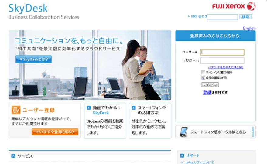 ビジネスの盟友となるグループウェアが登場! クラウドですべてを管理するサービス「SkyDesk」