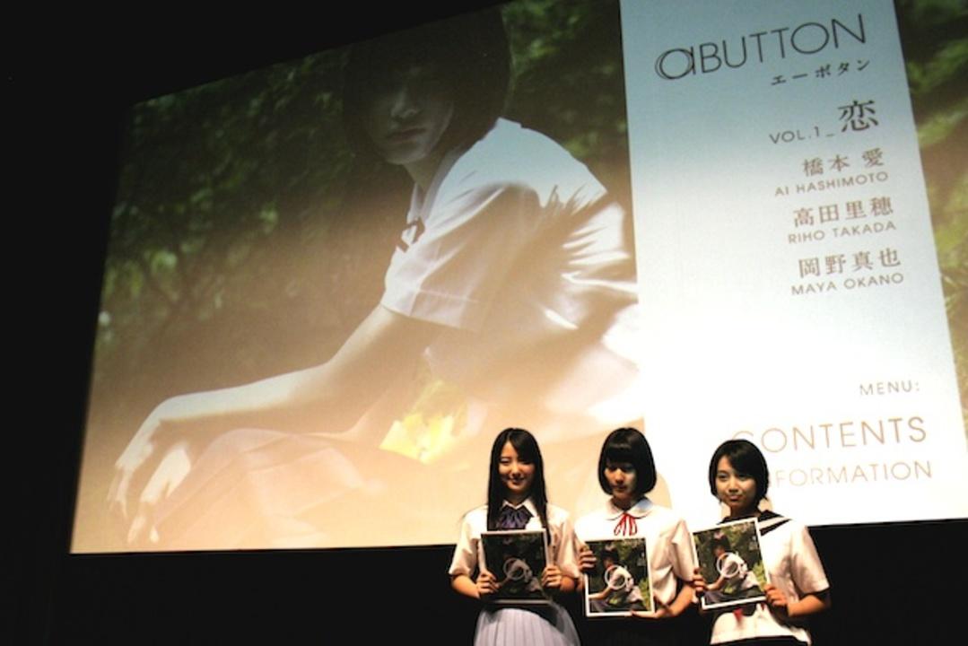 靴下の跡までくっきり見える! 美少女達が織りなす世界観を4Kで堪能できる「aBUTTON」の創刊記念イベントにいってきました!