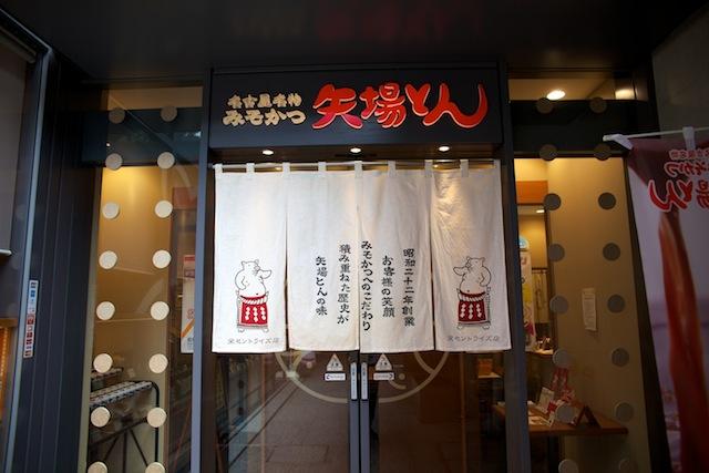 111016aunagoya_yabaton.jpg