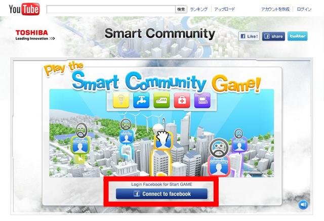 111020toshiba_smart_community_002-02.jpg