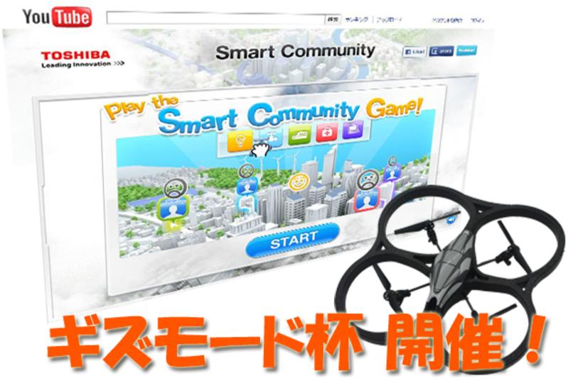 ギズモード杯争奪! 東芝のFacebook連携ゲーム 「Smart Community Game!」でトップをねらえ(追記あり)