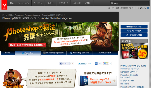 111118Photoshop_hihou_hp.jpg