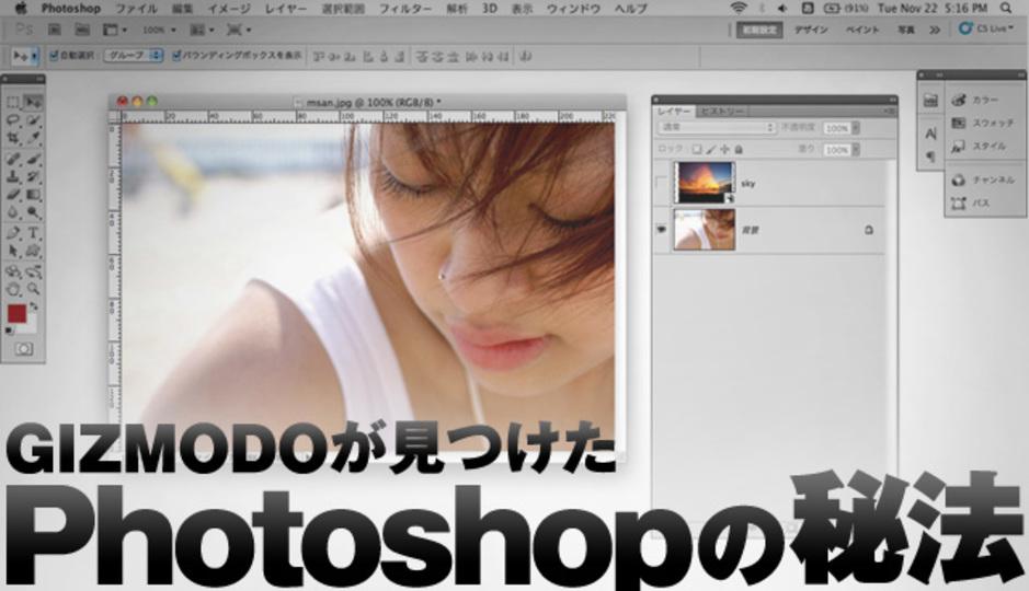 ギズが考えたPhotoshop CS5の秘法はこれだ!